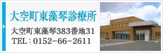 大空町東藻琴診療所